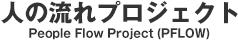 人の流れプロジェクト People Flow Project (PFLOW)